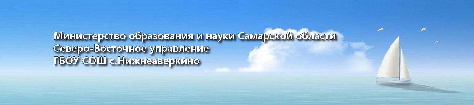 ГБОУ СОШ с.Нижнеаверкино -Официальный сайт