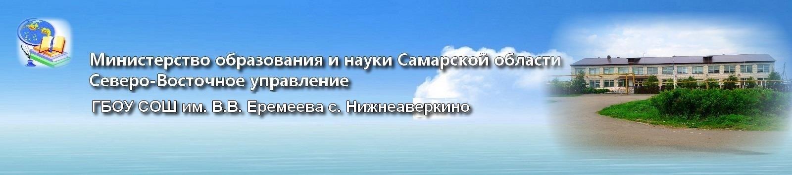 ГБОУ СОШ им. В.В. Еремеева с.Нижнеаверкино -Официальный сайт